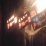 『炭火焼き肉・ホルモンの戸田一(戸田公園駅北側)に行ってきました。』の画像