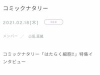 【日向坂46】公式お漏らし?小坂菜緒に漫画仕事キタァーー!!!!!!!