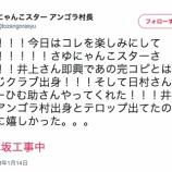 『【乃木坂46】アンゴラ村長、twitterで井上小百合の『さゆにゃんこスター』に反応wwwwww』の画像