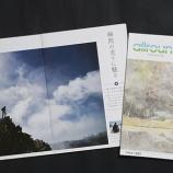 『アウトドアフリーペーパー「allround MAGAZINE」創刊。サンニチ印刷が発行/山梨』の画像