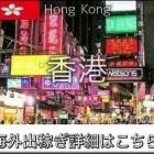 『香港出稼ぎ求人情報』の画像