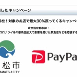 『PayPay×浜松市の「がんばれ浜松!対象のお店で最大30%戻ってくるキャンペーン」が7月スタート!』の画像
