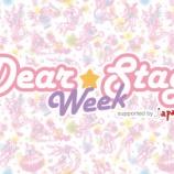 『DEARSTAGE WEEK出演について』の画像