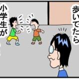 『小学生のケンカが異次元』の画像