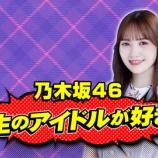 『【速報】『生のアイドルが好き』ついに松村沙友理の後任MCが発表へ!!!!!!!!!!!!【乃木坂46】』の画像