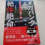 『メガバンクシリーズ第ニ弾「絶体絶命」を読む』の画像