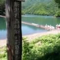 二子島森林公園