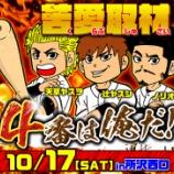 『【結果報告】10月17日 所沢駅西口すぐのお店で2回目の苦愛取材!』の画像
