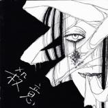 『【×年前の今日】1月21日('93&'94)Gilles de Rais2枚』の画像