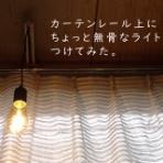 Neigeノ庭カラ