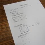 『【北九州】十五夜』の画像