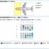 『【楽天トラベル】ANA楽パック(航空券+宿泊) ===座席指定はANAのページでも可能!===』の画像