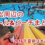 『暑いぞ!待ちきれない!もうオープンしている浜松周辺のプール&ビーチを調べてみた』の画像