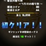 【聖夜の贈り物】開幕時の様子。経験値150万とか、凄まじい経験値効率だ!!