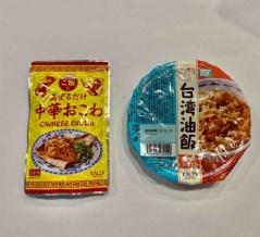 【お家で台湾】カルディの「混ぜるだけ中華おこわ」と「台湾油飯」食べくらべ実食レポート