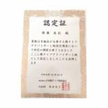 『【元乃木坂46】衛藤美彩が最近、新たに取得した資格がこちら・・・』の画像