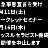 『令和2年4月のセミナー中止のお知らせ 【吉野マッスルセラピストスクール 筋膜・トリガーポイント勉強会】』の画像