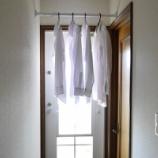 『洗濯物干し場の見直し! 突っ張り棒ですっきり、問題が解決しました!!』の画像
