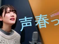 【日向坂46】『5thシングル発売&声春っ!』テレビ出演が増える時期は・・・????