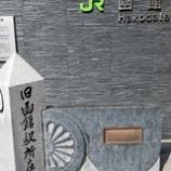 『北海道新幹線開通』の画像