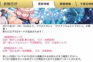 【ミリシタ】本日15時から『アクアリウムライブガシャ』開催!風花、響、朋花のカードが追加!