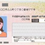 政府がマイナンバーカード取得「義務化」へ