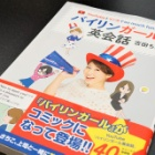 『マンガで気軽に英語学習!吉田ちか著「バイリンガール英会話」を読む』の画像