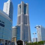 『【日本の旅~横浜 ロイヤルパークホテル】』の画像