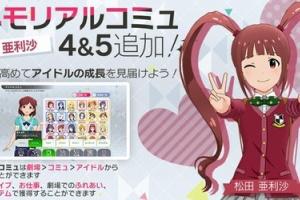 【ミリシタ】松田亜利沙のメモリアルコミュ4&5追加!&「プラチナスターピースセット」再販が開始!