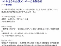 1月14日チームB公演にまゆゆきりん出演! 他まゆゆネタ2つ
