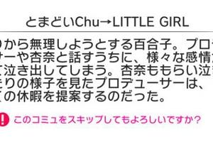 【ミリシタ】「プラチナスターシアター〜成長Chu→LOVER!!〜」イベントコミュ後編
