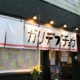 『【ラーメン】ガリデブチュウ(宮城・仙台)』の画像