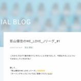 """『【日向坂46】活動復帰した影山優佳、ブログ内容が""""まさかのサイト""""で取り上げられてしまうwwwwww』の画像"""