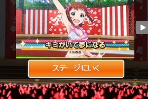 【グリマス】イベント「絢爛!ゴールデンキャッスルライブ」 セットリスト