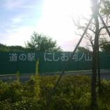 『愛知 道の駅 にしお岡ノ山』の画像