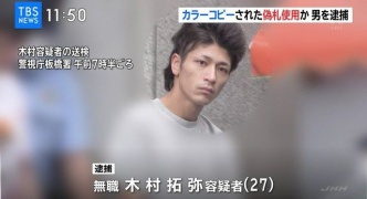 【画像】偽札使用で逮捕された木村拓弥容疑者、イケメン過ぎると話題にwwwwww