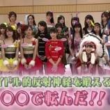 『【動画】アイドルちん#1(〇〇で転んだ!!) 2010.10.09』の画像
