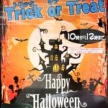 『10月30日の合い言葉は「トリック・オア・トリート」 今年も上戸田ハロウィンが10時から正午にかけて開催されます』の画像