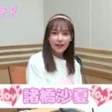 『[イコラブ] 10月03日 =LOVEの『イコラジ』出演:諸橋沙夏!実況など』の画像