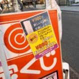 『壊れたiQosほかの下取り+980円で新品のglo(グロー)をゲット!?街中のタバコ屋こと「浜松たばこセンターやしま」さんでgloへの下取りキャンペーンを実施してた - 2019年3月末まで』の画像