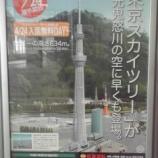 『(番外編)東京スカイツリーが完成!?』の画像