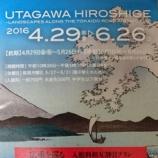 『歌川広重作品を展示中の太田記念美術館へ』の画像