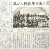 『(埼玉新聞)乳がん検診 歩き訴え 戸田市民2270人参加』の画像