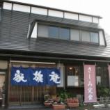 『【麺料理】家族庵(佐賀・大町町)』の画像