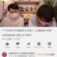 【恐怖画像】Mr.武勇伝説中田敦彦さん、板◯退助の子孫だと暴露されキレる