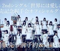 【欅坂46】新グッズきたー!タオルはちょっと欲しいなぁ…!