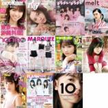 『【乃木坂46】乃木坂メンバー表紙の雑誌の数が凄まじい事に!やりすぎだろwwwww』の画像