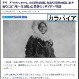 『アダ・ブラックジャック。北極遠征隊に加わり極寒の島に置き去りにされ唯一生き残った奇跡のサバイバー -カラパイア』の画像