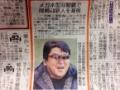 【衝撃画像】 巨人・岡崎郁2軍監督が愛用するメガネ型双眼鏡がハンパないwwwwwwwwwwwwww