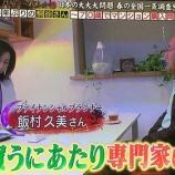 『【悲報】カネはただの紙切れ!?桐谷さん「金だけ稼いでも人生なんも意味がなかったwww」』の画像